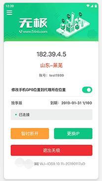 无极ip官网下载地址,包括挂机宝,安卓版,共享版,独享版